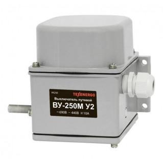 Концевой выключатель серии ВУ250М