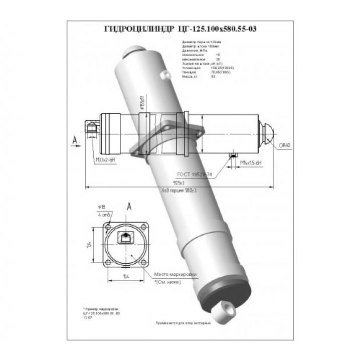 Гидроцилиндр опоры ЦГ-125.100х580.55-03 (КС-55713.2.31.200-2) - ЦГ-125.100х580.55-03