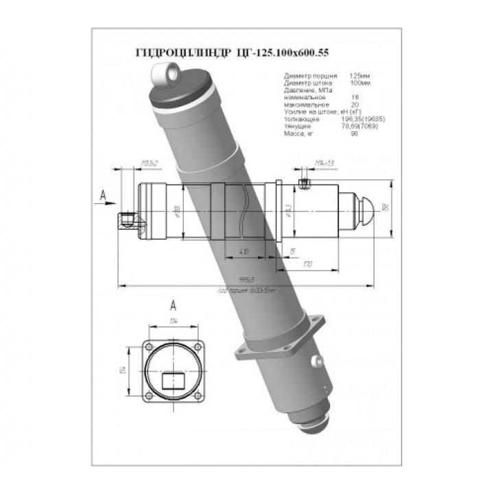 Гидроцилиндр опоры ЦГ-125.100х600.55 (КС-55713-1К.31.200) - ЦГ-125.100х600.55