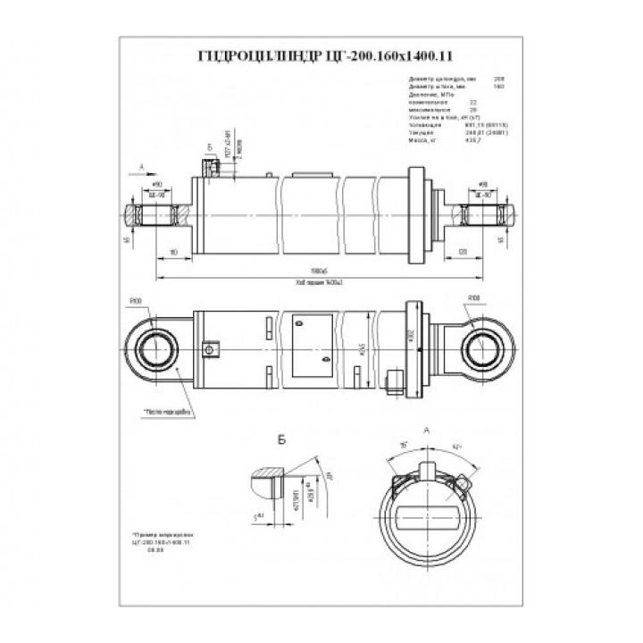 Гидроцилиндр подъёма стрелы ЦГ-200.160х1400.11 (КС-35714.63.400) - ЦГ-200.160х1400.11