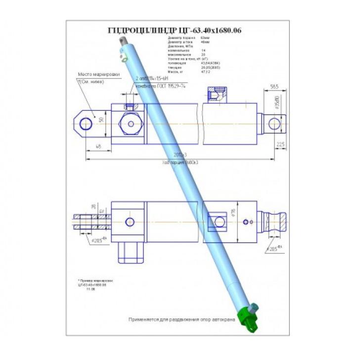Гидроцилиндр выдвижения опор ЦГ-63.40х1680.06 (КС-55713.2.31.300-2) - ЦГ-63.40х1680.06