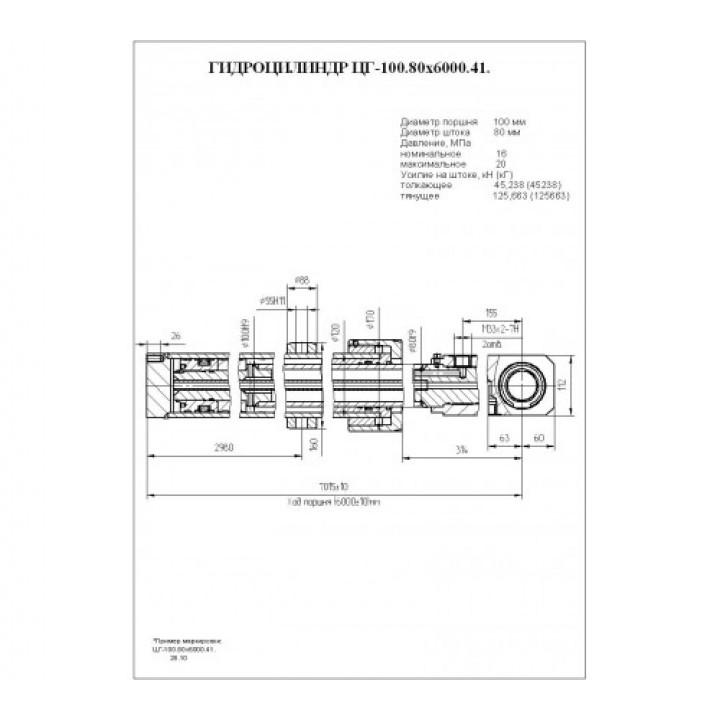 Гидроцилиндр выдвижения секции стрелы ЦГ-100.80х6000.41 (КС-4572А.63.900-2А) - ЦГ-100.80х6000.41