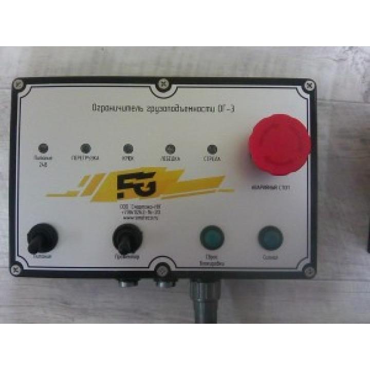 Ограничитель грузоподъемности ОГ-3 -