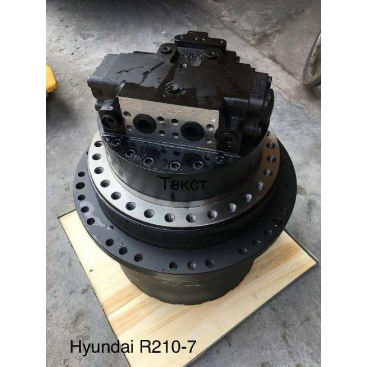 Редуктор хода с мотором Hyundai R210LC-7 -